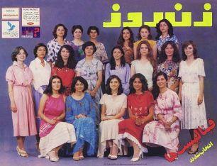 iran-1960-9