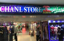 Rektor_Hamid_chanel_store